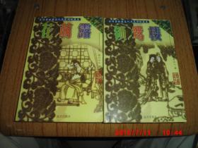 台湾素政堂主人花阁秘藏本--花荫露、锁鸳楼、枕瑶钗、寐春卷 【四本合售】一版一印