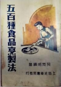 五百种食品烹制法(本书为复印件!!!民国早期出版的老菜谱、民国菜、江南菜、老菜谱)