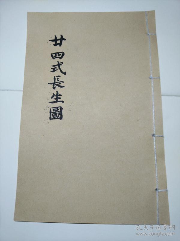 二十四式长生图国学经典、珍藏影印本、线装古籍、手工绵纸