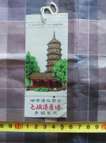 【塑料门票】七级浮屠塔