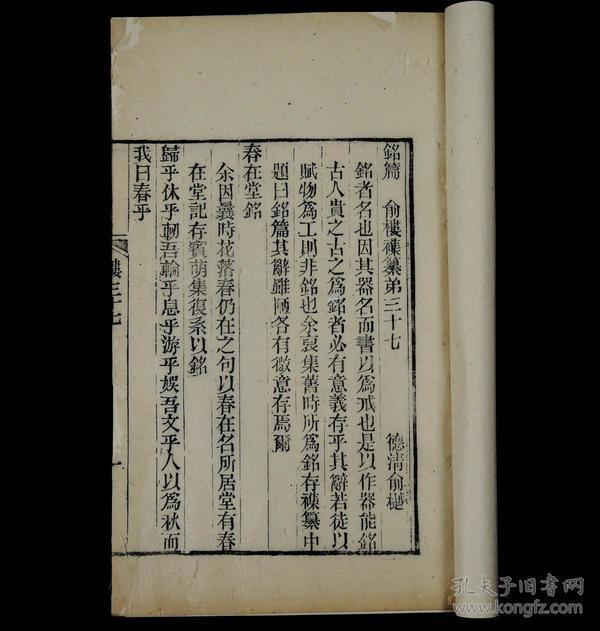 【罕见古籍】清代精刻本俞樾撰【铭篇】一册全,浙江俞樾是清代著名学者、文学家、经学家、古文字学家、书法家。是书版式雅致大方,刻印精美,品相上佳,珍惜罕见。