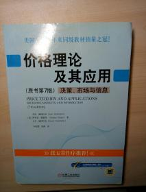 价格理论及其应用:决策、市场与信息(原书第7版)