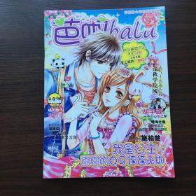 学园甜心派的流行读本。芭啦bala