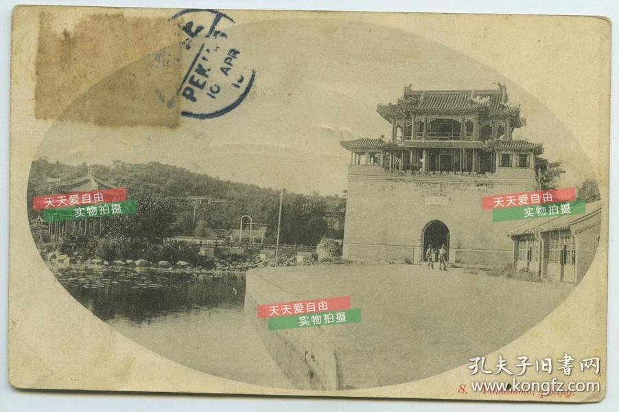 清末民国北京颐和园文昌阁城关老明信片,销1910年代北京邮戳,邮票脱落