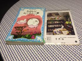 日文原版    たのしいムーミン一家