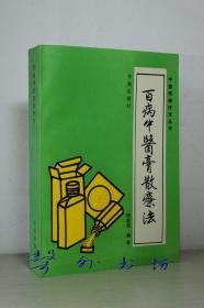 百病中医膏散疗法(程爵棠编著)学苑出版社1994年1版1印 中国传统疗法丛书