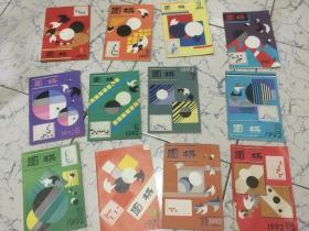 围棋(1992年1-12期)