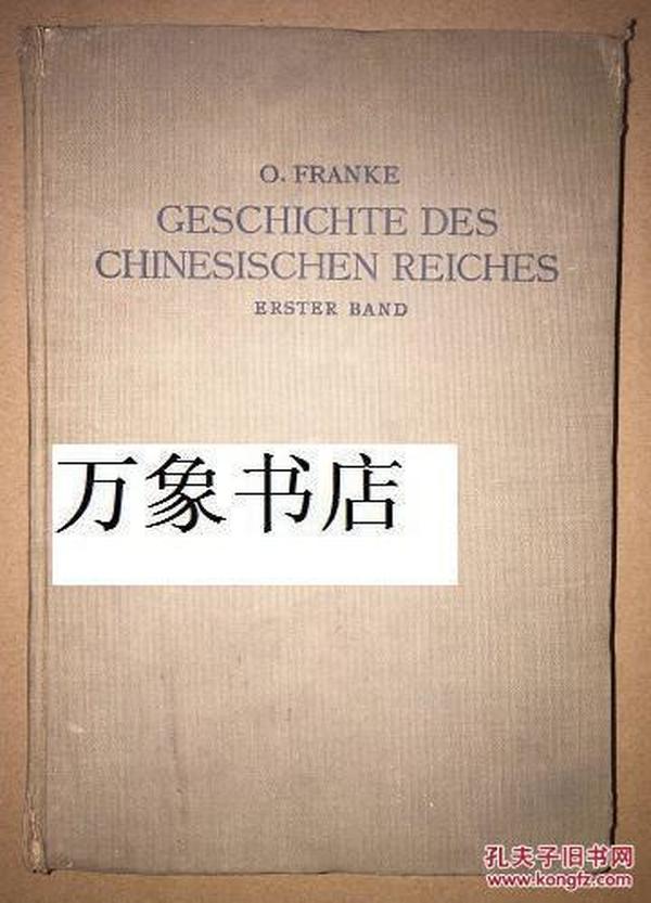Franke :   Geschichte des Chinesischen Reiches    福兰阁 中华帝国史 第一卷 附地图一幅  馆书