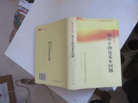 邓小平理论基本问题 精装