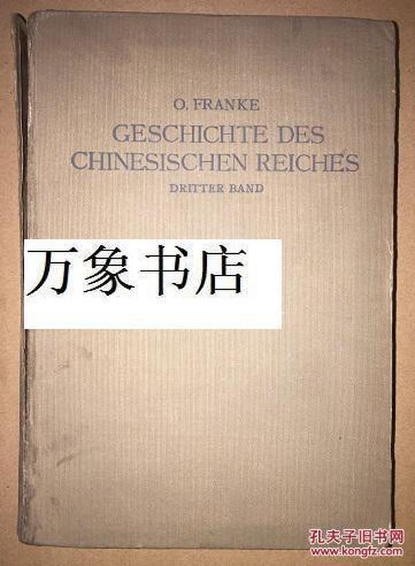 Franke :    Geschichte des Chinesischen Reiches   福兰阁 中华帝国史 第三卷  馆书
