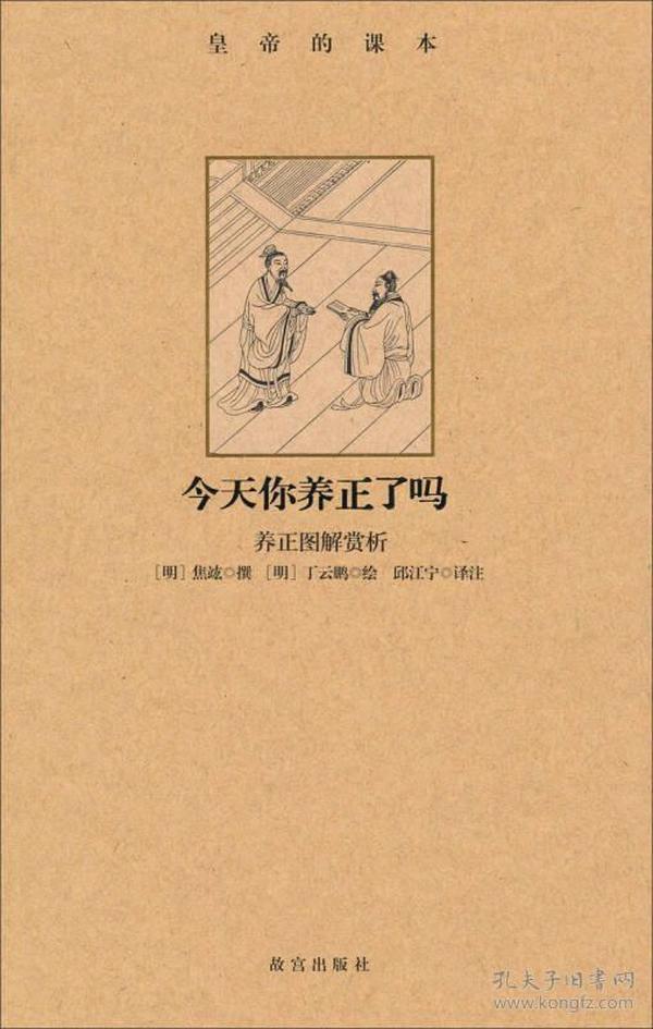 正版送书签tg-皇帝的课本·今天你养正了吗:养正图解赏析-9787513404396