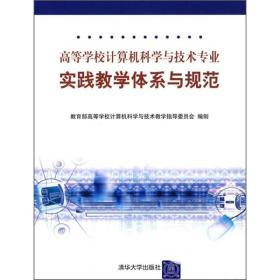高等学校计算机科学与技术专业实践教学体系与规范