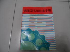 减速器实用技术手册【16开厚册】