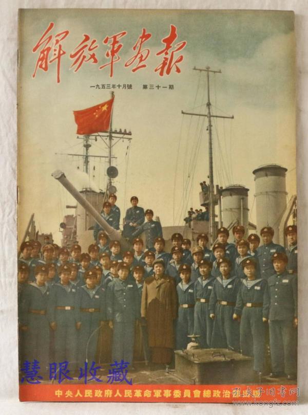 1953年10月第31期《解放军画报》一本; 品好不缺页(内容:毛主席检阅海军舰艇;远离大陆的战士;海防哨兵;前进中的红一连;在祖国经济建设的战线上;冲锋前进;战斗和工作的旗帜;把我们的首都建设的更美丽;十月汽车修配厂;兰新铁路;二级遵纪爱民模范连;在红山包英雄阵地上;重返祖国怀抱;朝中遣返敌方战俘)