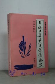 百病中医熏洗熨擦疗法(程爵棠编著)学苑出版社1994年1版2印 中国传统疗法丛书