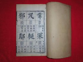 孔网首现,清代 白纸 大字木刻书一本,第一次见。每个字下边有篆字。