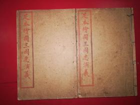 足本绘图三国志演义(第一才子书) 石印本存两册 第73-88回