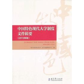 中国特色现代大学制度文件辑要(2013年版)
