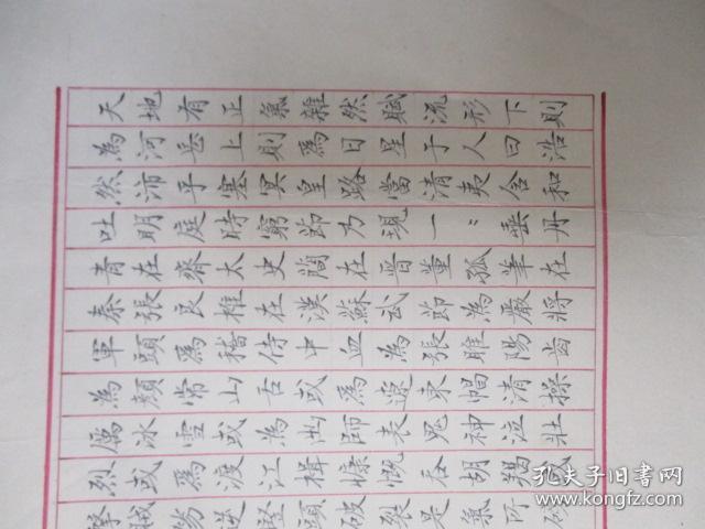 硬笔行书郝字怎么写_辽宁锦州 书法名家 郝世檀 钢笔书法(硬笔书法)大幅1件 作品 见描述