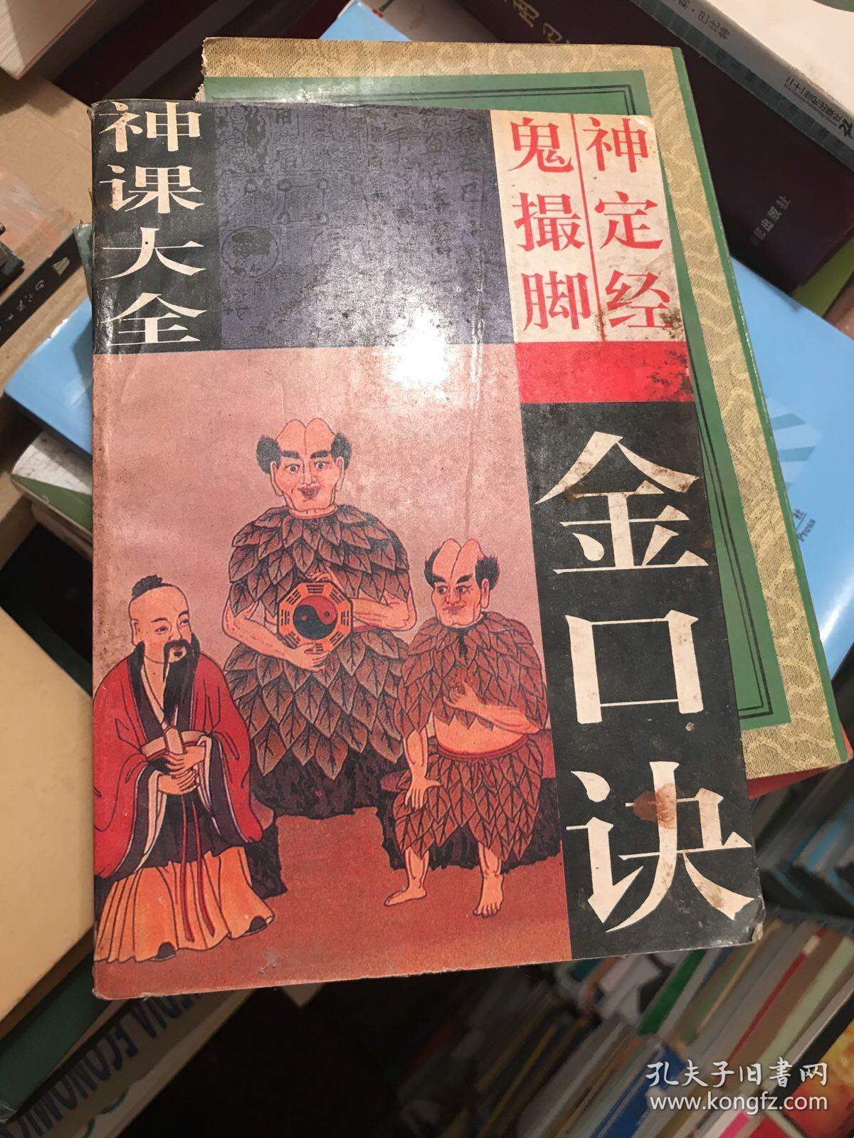 神定神课口诀~金视频鬼撮脚六壬经阿搜狐大全衰图片