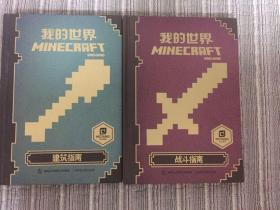 我的世界(建筑指南、战斗指南)两册合售