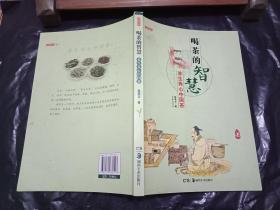 带彩色插图 《喝茶的智慧:养生养心中国茶》 中国著名茶学者赵英立最新力作