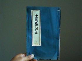 金瓶梅词话——线装 (第7册)