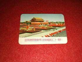 1971年年历片——天安门——北京军民热烈庆祝中华人民共和国成立二十一周年