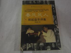 《春风风人:郑延益乐评集》