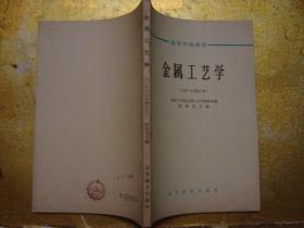 金属工艺学(1985年修订本)