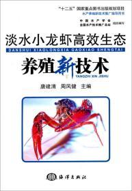 """淡水小龙虾高效生态养殖新技术/""""十二五""""国家重点图书出版规划项目"""