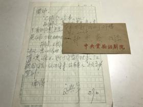 影视类收藏:文兴宇 信札一通一页带封