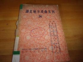 湖北地方戏曲丛刊 24-汉剧--1960年1版1印---馆藏书,品以图为准