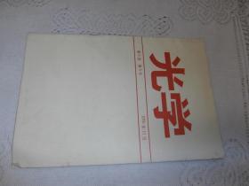 光学1976年12月 第5卷 第6号