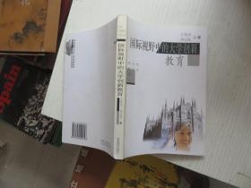 国际视野中的大学创新教育 刘宝存签赠本 书脊少有破损