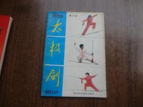 太极剑  ——峨眉武术丛书之一   9品自然旧  84年一版一印