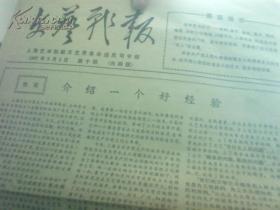 文革小报:文艺战报第10期(一首鼓吹资本主义复辟的迷魂曲《梁祝》;工农兵批判大毒草《梁祝》)