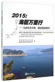 2015:海疆万里行(弘扬生态文明 建设美丽海洋)
