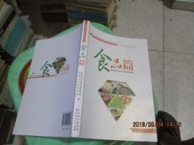 贵阳生态文化知识读本:食品篇     介绍贵阳的饮食文化及贵阳的食品食材    12-4