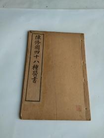 陈修园四十八种医书:时方妙用(卷一、二、三、四)