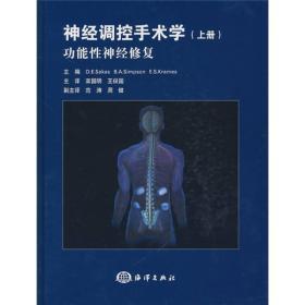 神经调控手术学(上卷):功能性神经修复