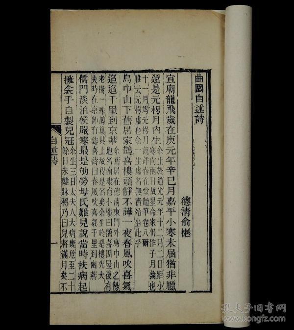 【罕见古籍】清代精刻本俞樾撰【曲园自述诗】一册全,浙江俞樾是清代著名学者、文学家、经学家、古文字学家、书法家。是书版式雅致大方,刻印精美,品相上佳,珍惜罕见。