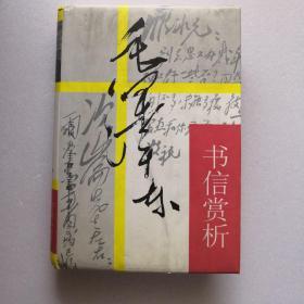 毛泽东书信赏析(精装本)