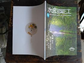 水韵吴江2018.6(总第34期)江苏吴江旅游美食文化