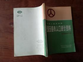【中华人民共和国全国分县市人口统计资料.1988年度,