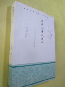 中国古典文学研究丛书:道教与唐代文学