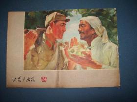 工农兵画报(1972-24)16开
