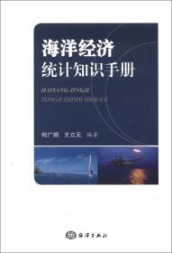 海洋经济统计知识手册