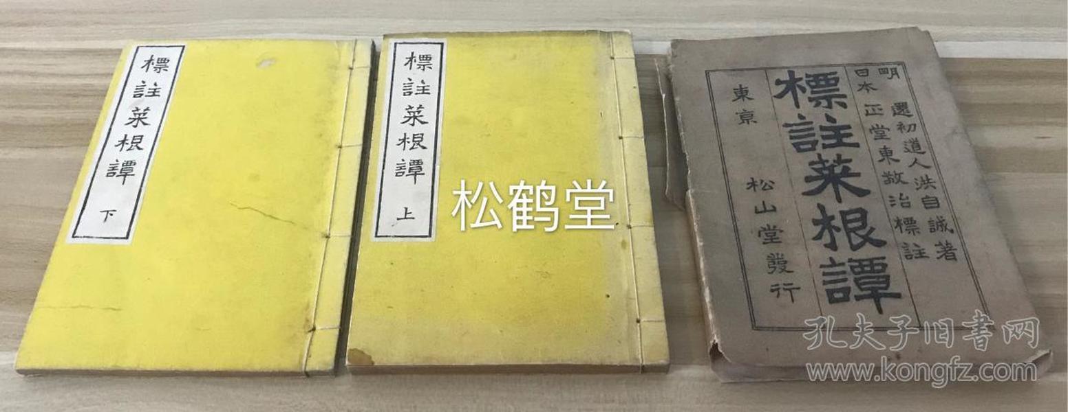 《标注菜根谭》1套上下2册全,有原封套,和刻本,汉文,明治44年,1911年版。
