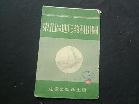 1953年 东北区地形教科图150--105厘米